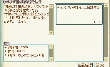 mabinogi_2021_03_01_001513.png