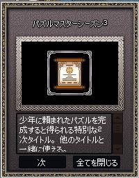 mabinogi_2021_03_16_215632.png