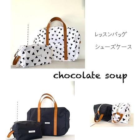 チョコレートスープ