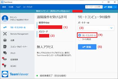teamviewer04.png
