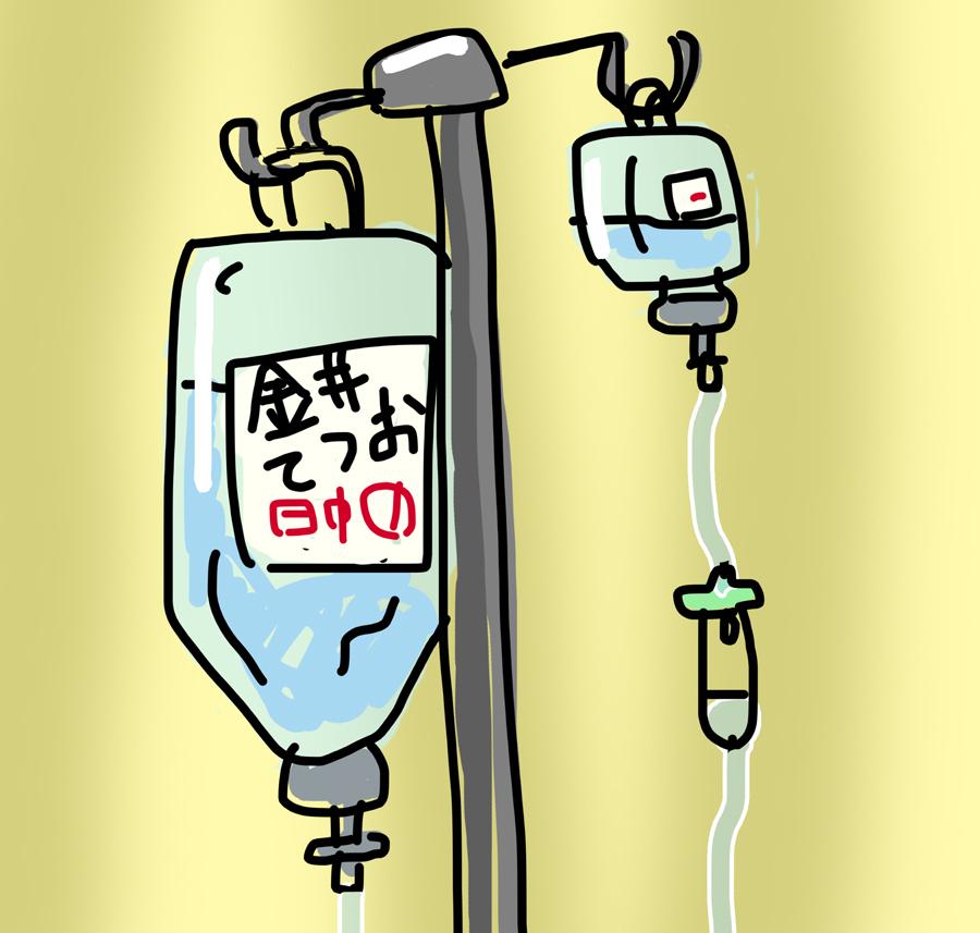 入院日記2