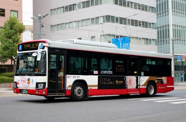 広島200か2479 256
