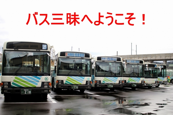 s-ItoigawaBus IMG_7147