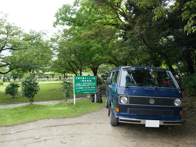 大窪公園キャンプ場1