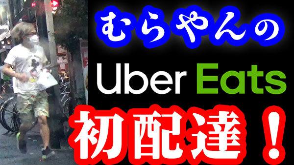 Uber Eats (ウーバーイーツ)の初☆配達してきたYO動画!2020/5/17