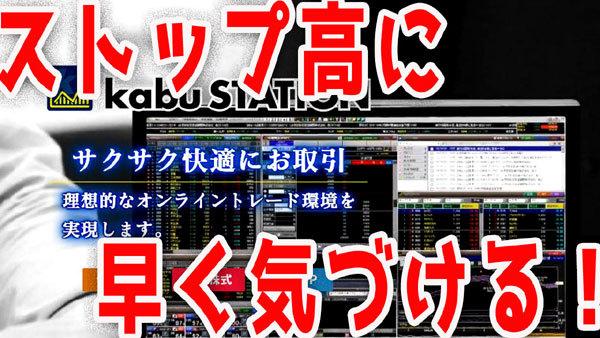 【デイトレ必須】ストップ高/安に早く気づけるツールのご紹介!~kabuステーション~【トレード情報】