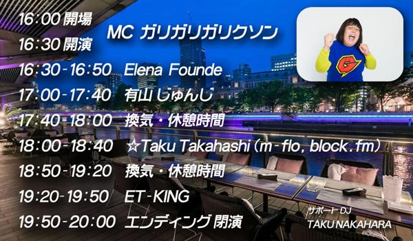【入場無料】2020年11月7日土16:00~ 大阪 中之島 ミュージック マルシェ