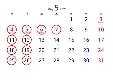 202005カレンダーNEW