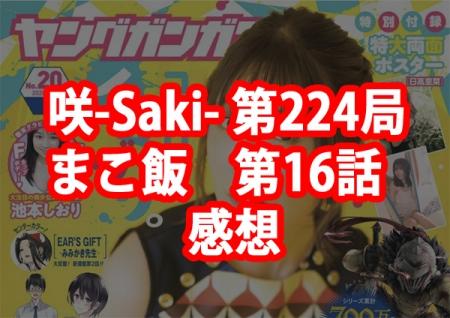 2020_1003saki08.jpg