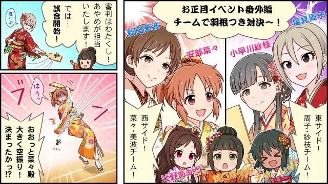 シンデレラガールズ劇場わいど☆ 第342話