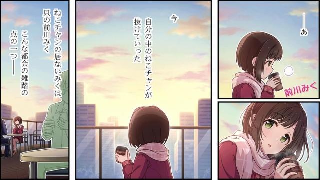 シンデレラガールズ劇場わいど☆ 第359話