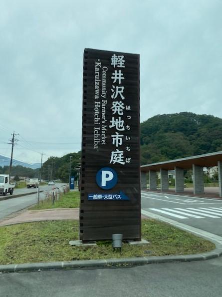 202010karuizawasub0133 (2)