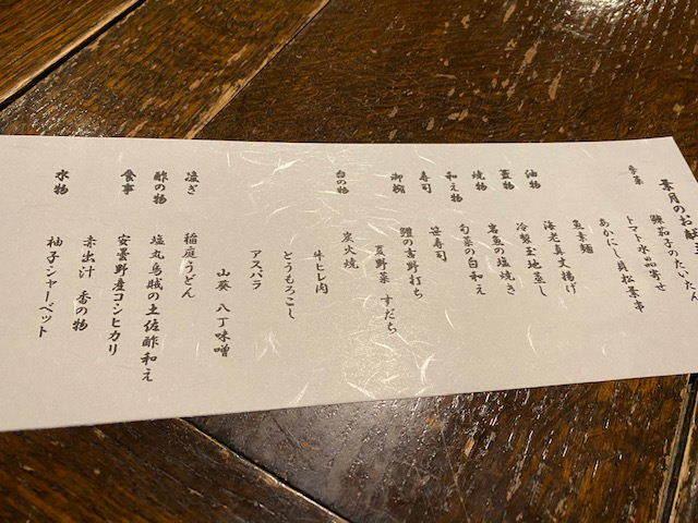 2020nishiyasub0104.jpg