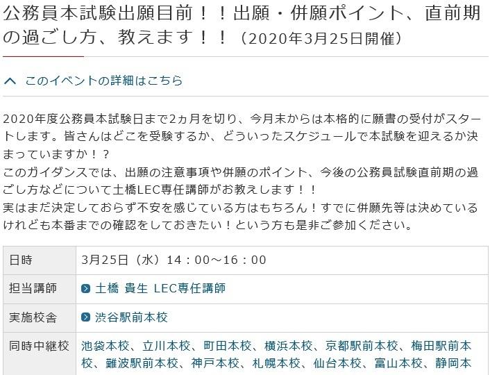 0325土橋講師直前イベント