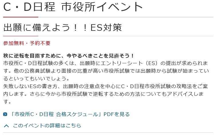 CD日程出願イベント①