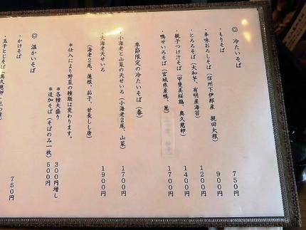20-3-13 品そば1
