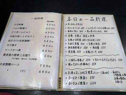 20-3-27 品