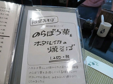 20-4-20 品そば