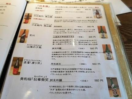 20-5-28 品酒