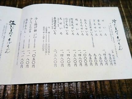 20-6-26 品そば1