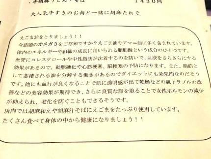20-7-6 品あぷ