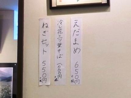 20-7-8 品そば