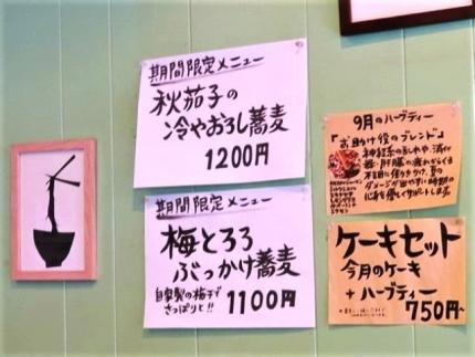19-9-14 品そば