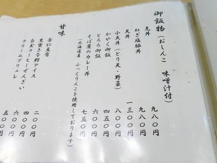 20-9-20 品丼