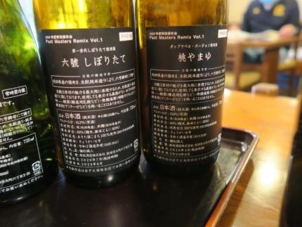 20-10-16 酒やまゆ