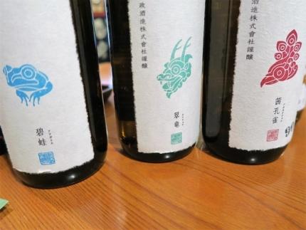 20-10-16 酒三種