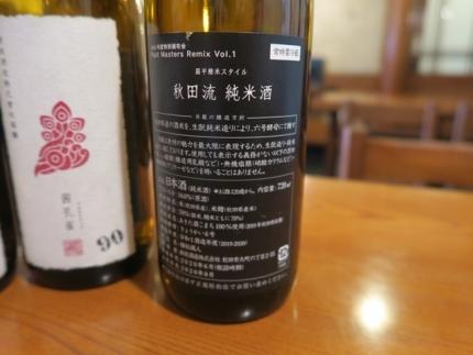 20-10-16 酒秋田