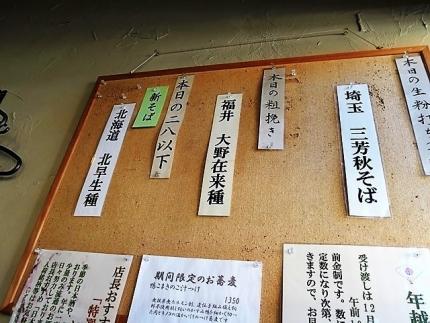 20-11-4 品そば