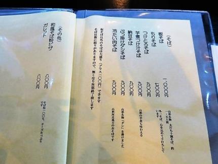 20-11-7 品そば