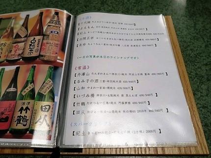 20-11-12 品酒