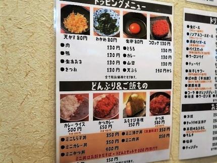20-11-18 品丼
