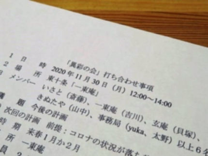 20-11-30 うちあわせ2