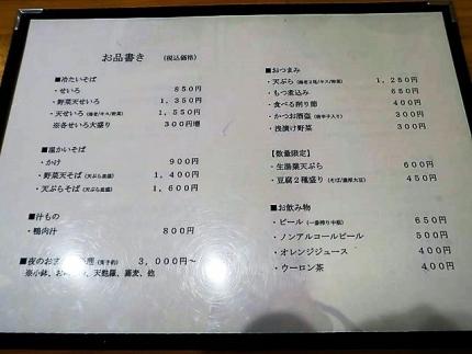 20-12-3 品そば