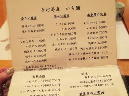 20-12-4 品そば