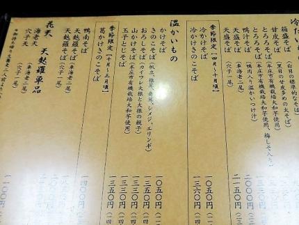 20-12-21 品そば