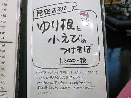 21-2-17 品そば