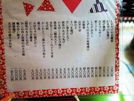 21-4-7 品伊ピン