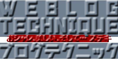 ブログテクニックフッター