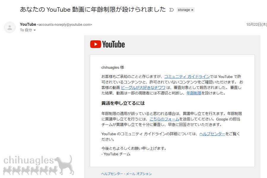 YouTube年齢制限設定のお知らせ