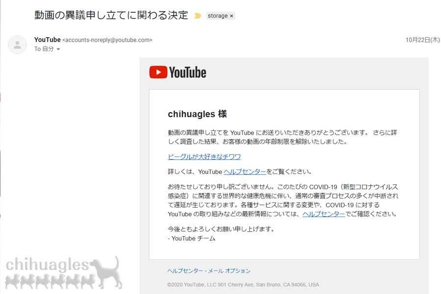 YouTube年齢制限設定解除のお知らせ