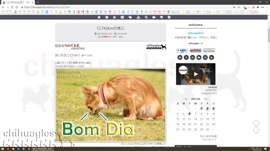 FC2ブログの画面