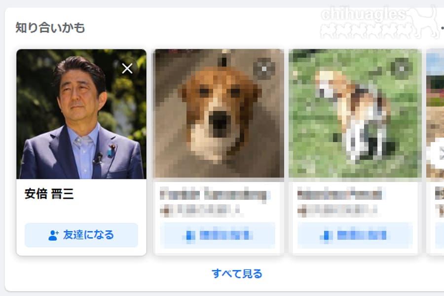 facebookで安倍晋三と友達かとお知らせが来た