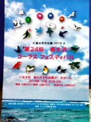 20191002chirashi1.jpg