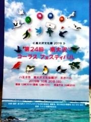20191010chirashi1.jpg