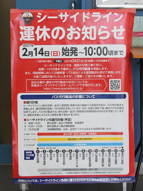 ss_hakkei_info_1_210213.jpg