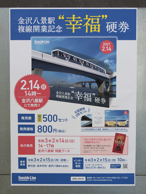 ss_hakkei_info_3_210213.jpg